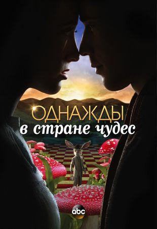 Однажды в Стране Чудес (2013) все серии