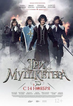 Три мушкетера (2013)Смотреть онлайн