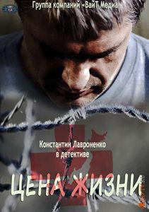 Цена жизни (2013)