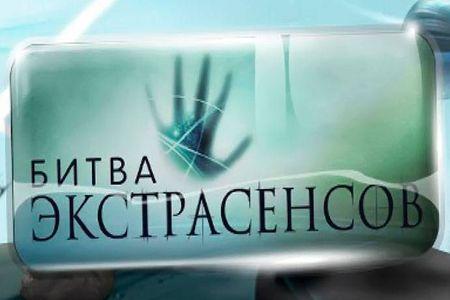 Битва экстрасенсов 14 сезон (2013-2007)