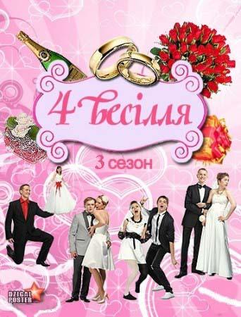 Шоу Чотири весілля 3 сезон 2 випуск