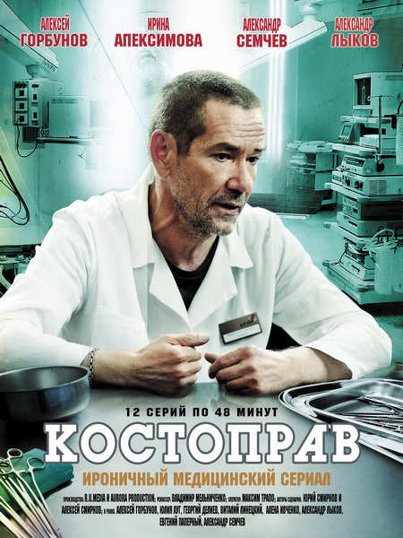 Костоправ (2012) все серии