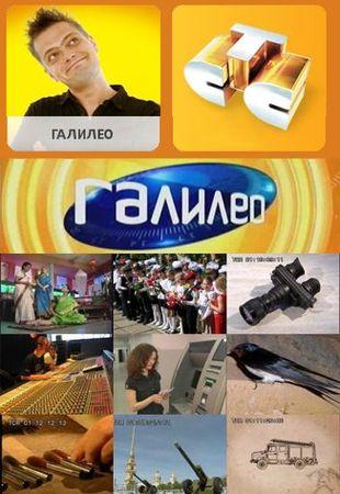 Галилео (2013-2012) все серии