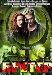 Бретёр (2013) все серии смотреть онлайн