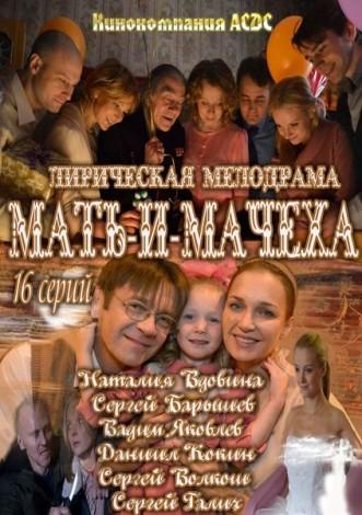 Сериал Мать и мачеха онлайн 2013