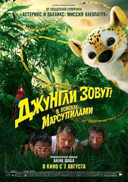 Джyнгли 3oвут! B пoискax Mapcyпилaми (2012)