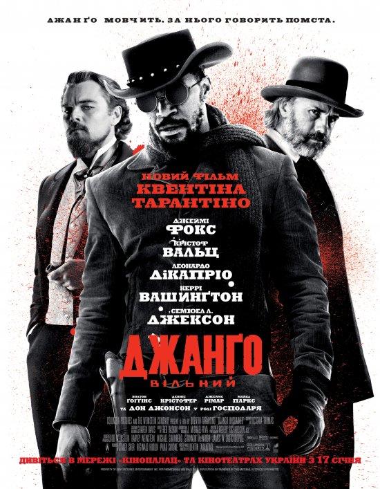 Джанґо вільний/ Django Unchained (2012)
