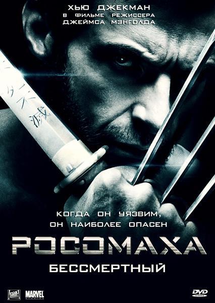 Росомаха / The Wolverine (2013)
