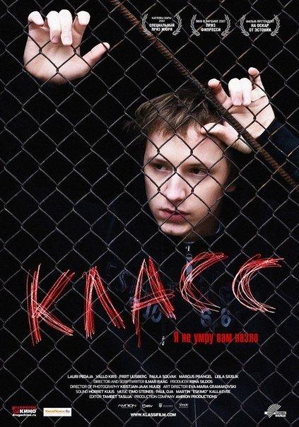 Kлacc (2007)