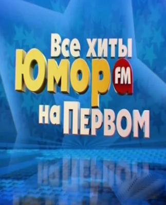 Все хиты Юмор FM на Первом 27.10.2013