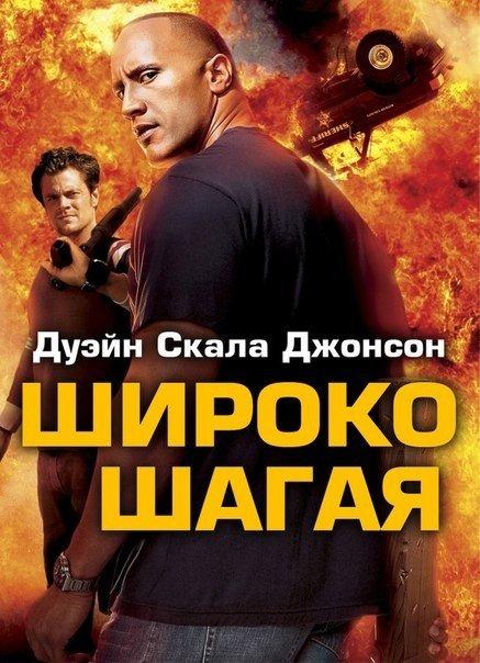 Широко шагая (2004)