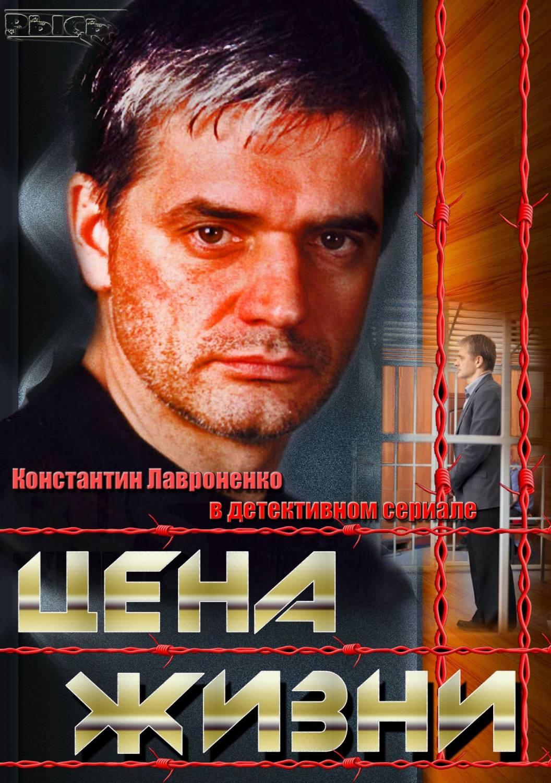 Цена жизни (2013) сериал смотреть