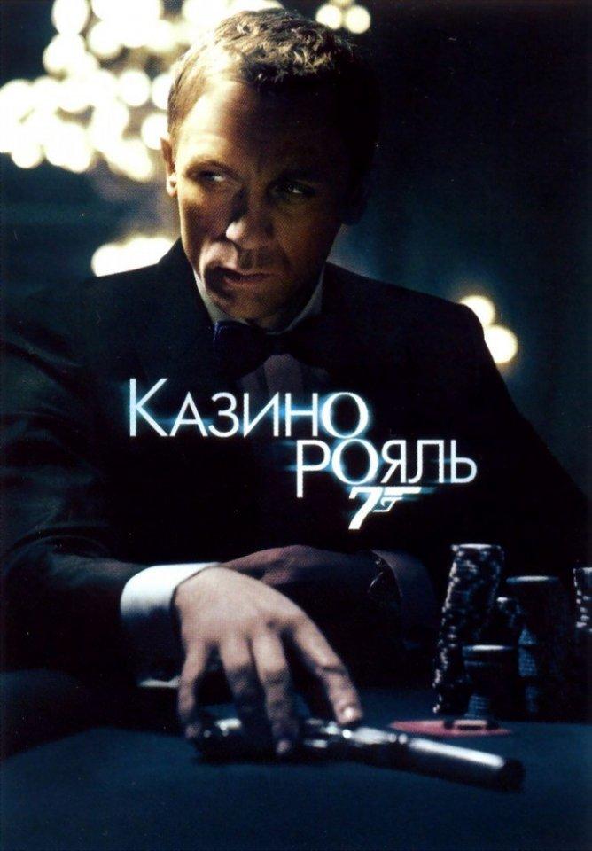 Казино Рояль (2006)