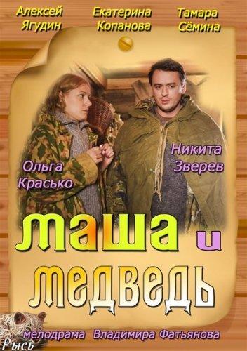 Серіал Маша и Медведь (2013 )