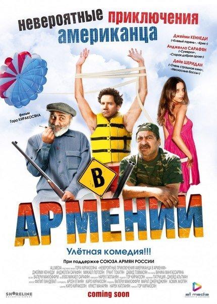 Приключения американца в Армении (2012)