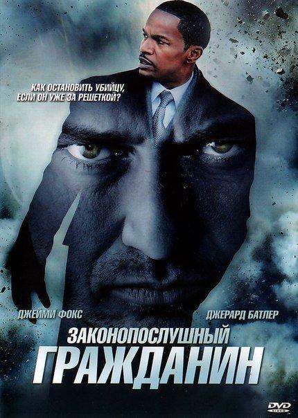Законопослушный гражданин (2009)