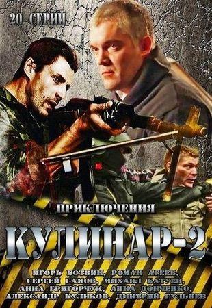 Кулинар 2 (2013) все серии