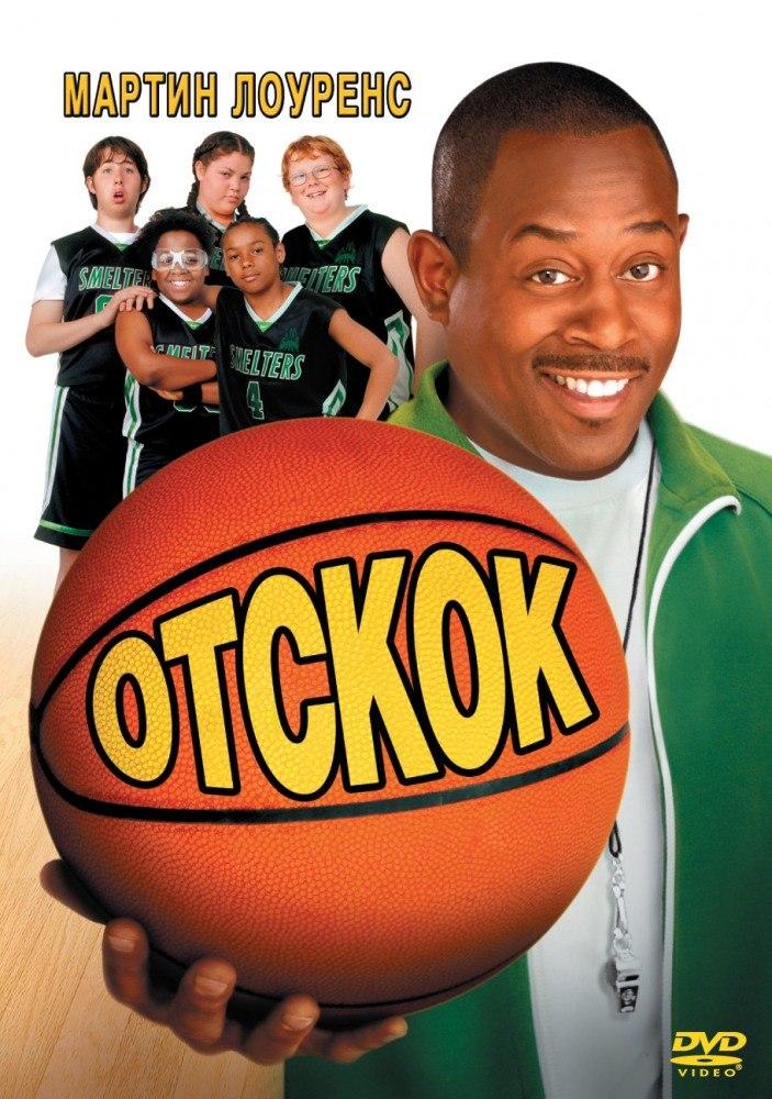Отскок (2005)