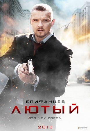 Лютый (2013) все серии