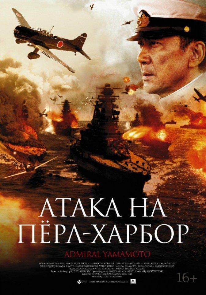 Атака на Пёрл-Харбор (2011)