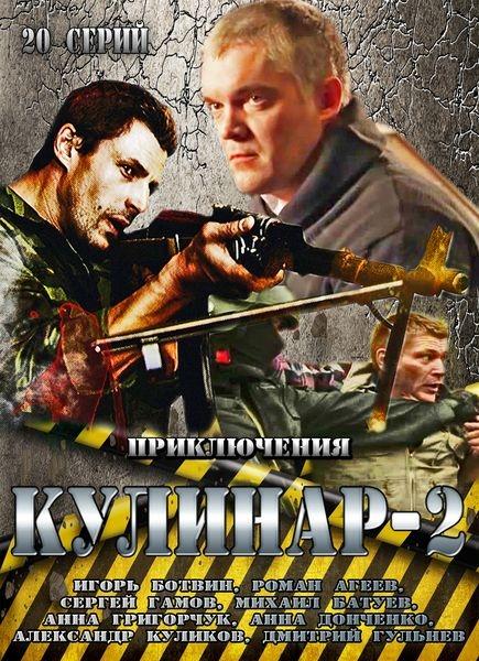 Кулинар 2 (2013) сериал смотреть