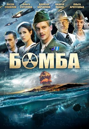 Бомба (2013) все серии