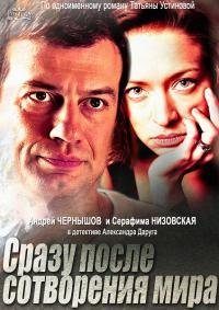 Сериал Сразу после сотворения мира (2013)