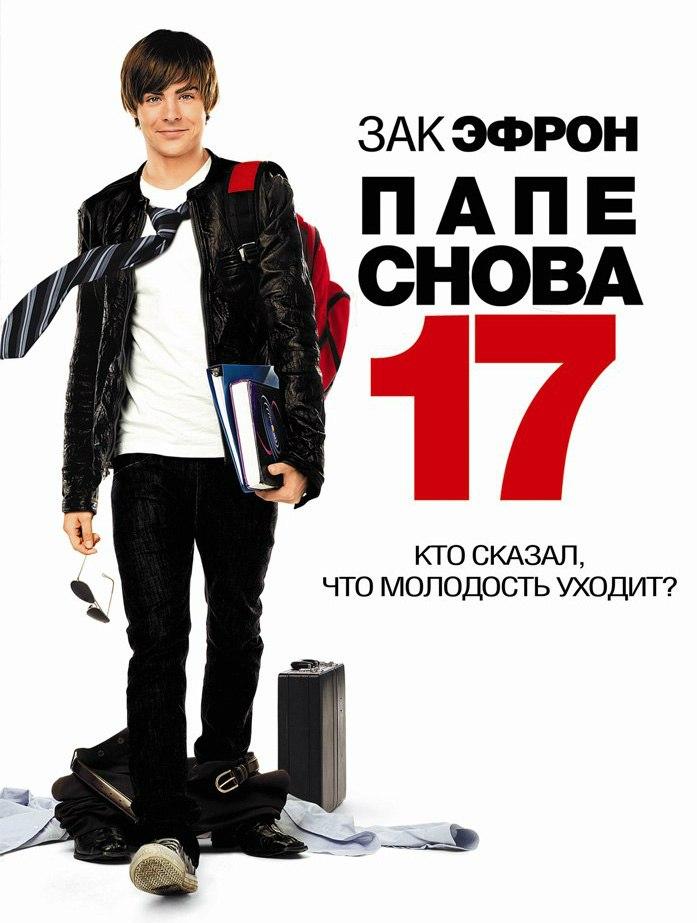 Папе снова 17 (2009)