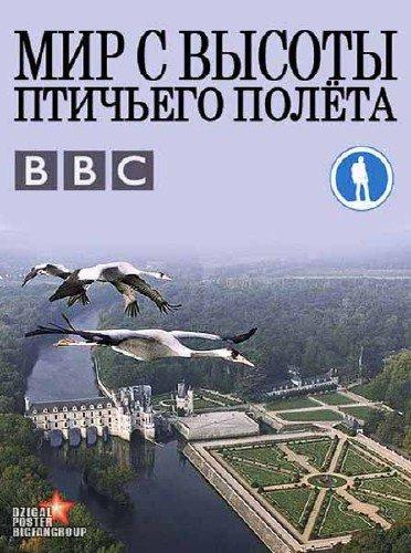 BBC: Мир с высоты птичьего полета (2012