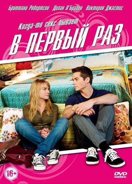 В первый раз (2013)