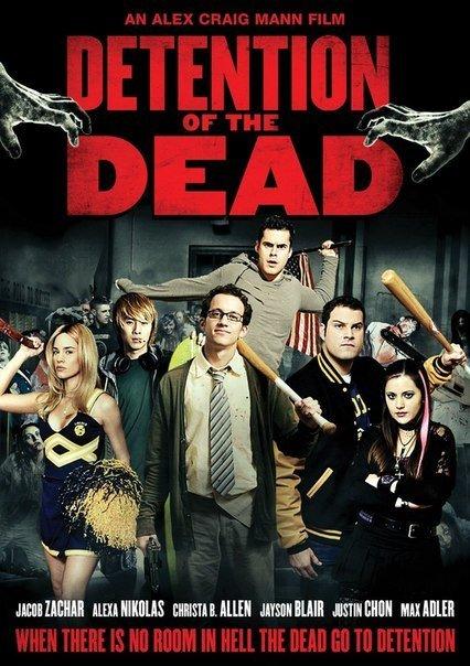 Зомби на продленке (2013)