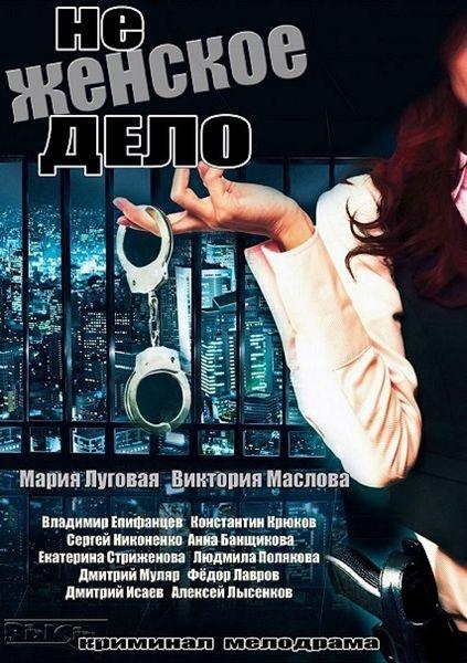 Не женское дело (2013)