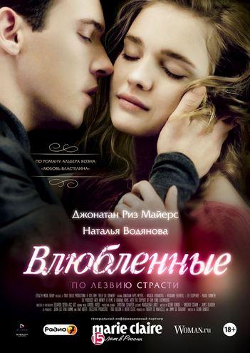 Влюбленные (2012)