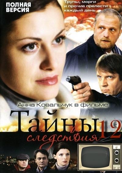 Тайны следствия 12 (2013) смотреть онлайн