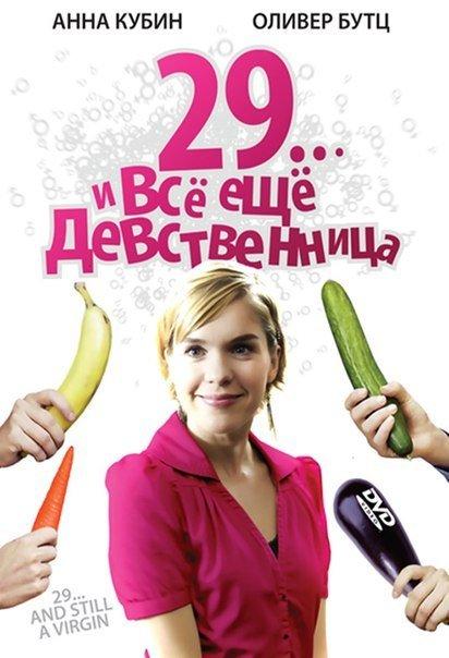 29 лет... и всё ещё девственница (2007)