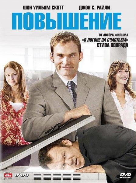 Повышение (2008)