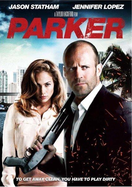 Пapкeр (2013)