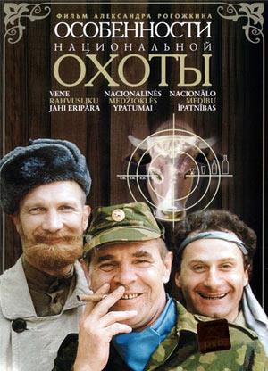 Особенности национальной охоты(1995)