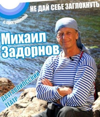 Не дай себе заглохнуть Концерт Михаила Задорнова (01.01.2014)