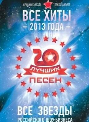 Красная звезда 20 лучших песен года( 02.01.2014)