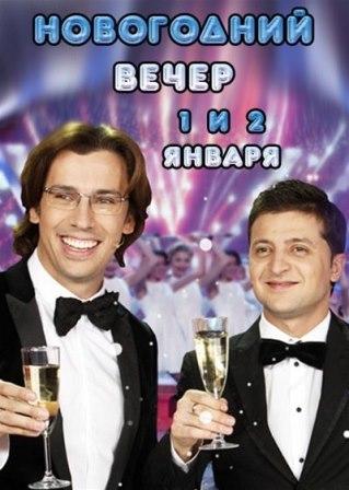 Первый Новогодний вечер (01.01.2014)