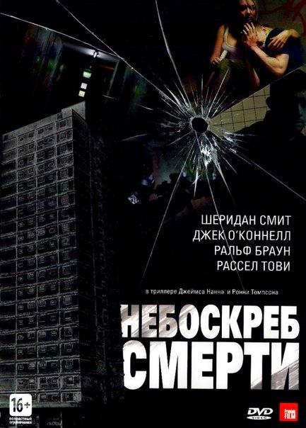 Небоскреб смерти (2013)