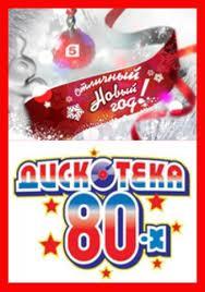 Дискотека 80-х (01.01.2014)