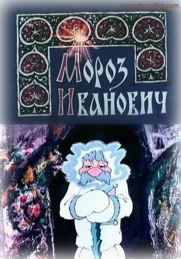 Мopоз Ивaнович (1981)