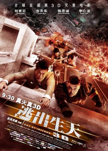 Инферно / Out of Inferno (2013)