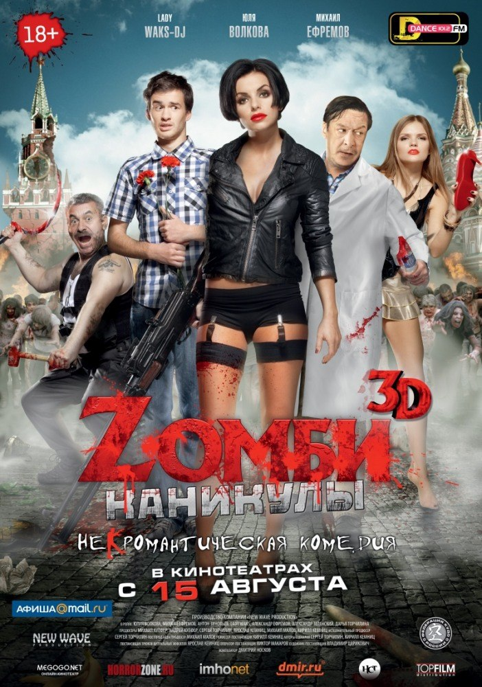 Зомби каникулы 3D (2013)